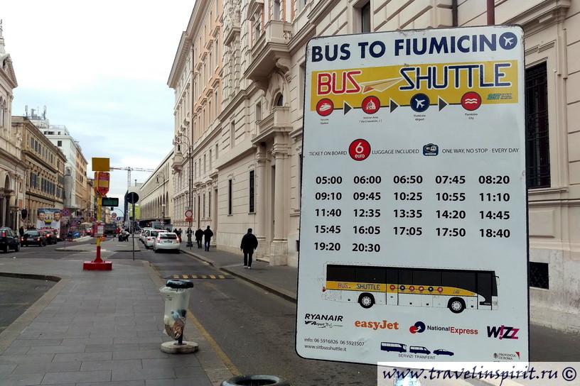 raspisanie avtobusa_rim